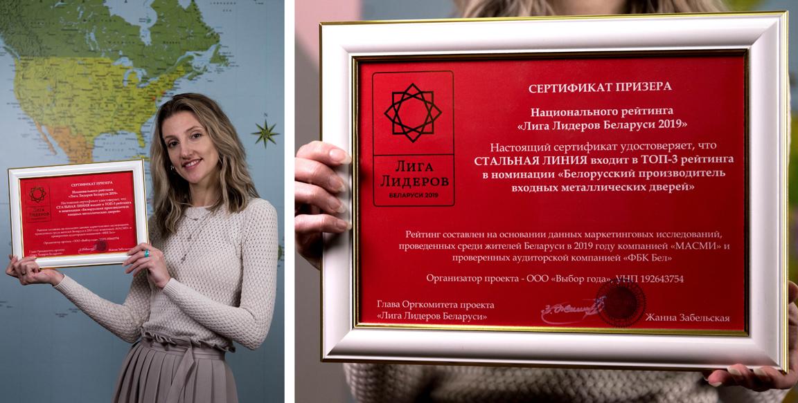 «Стальная линия» вошла в Топ-3 рейтинга Беларуси в номинации «Белорусский производитель входных металлических дверей»