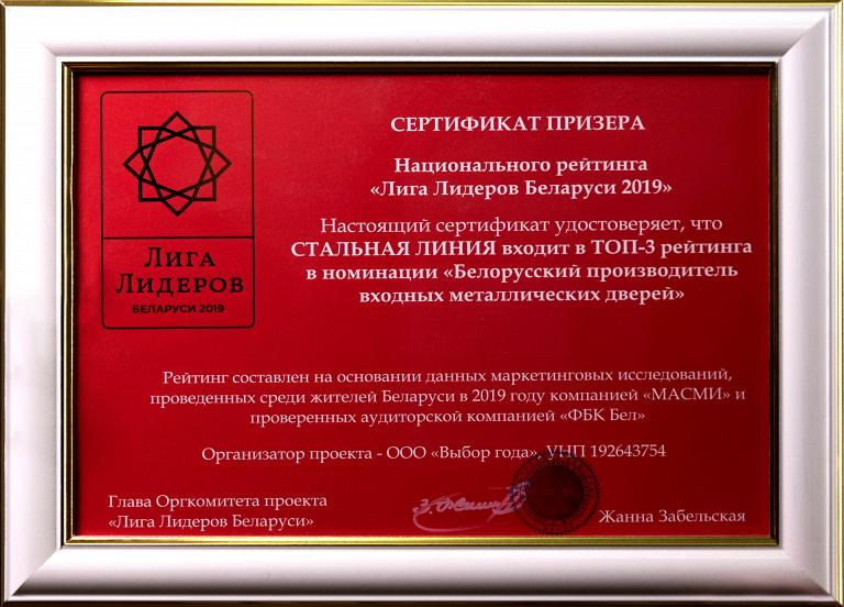 """""""Стальная линия"""" входит в ТОП-3 рейтинга в номинации """"Белорусский производитель входных металлических дверей"""""""