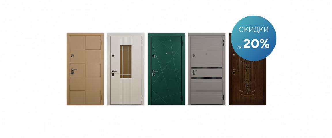 Скидки на образцы дверей до 20%