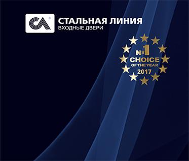 Двери «Стальная линия» признаны лучшими в Беларуси