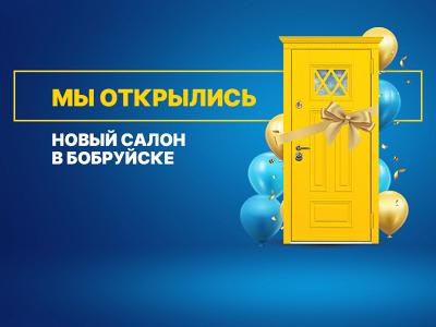 Скидки 10% на двери в Бобруйске