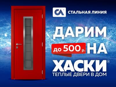 Дарим до 500 р. на теплые двери в дом «Хаски»