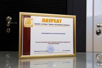 Двери «Стальная линия» – лучший товар Беларуси