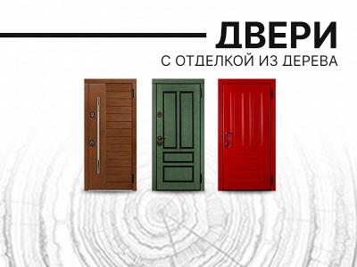 Двери с отделкой из дерева