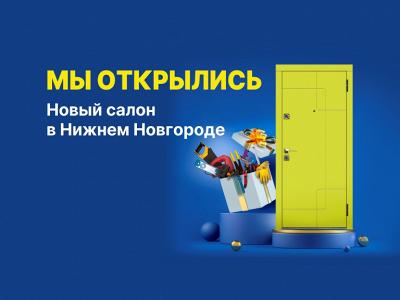 Нижний Новгород: монтаж в подарок.