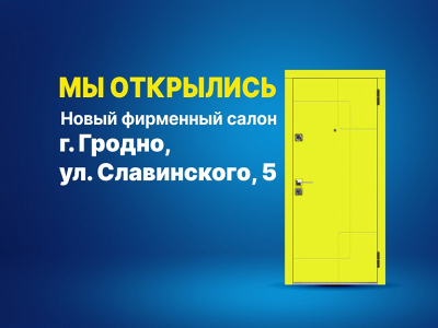 Скидка 15% на двери в Гродно
