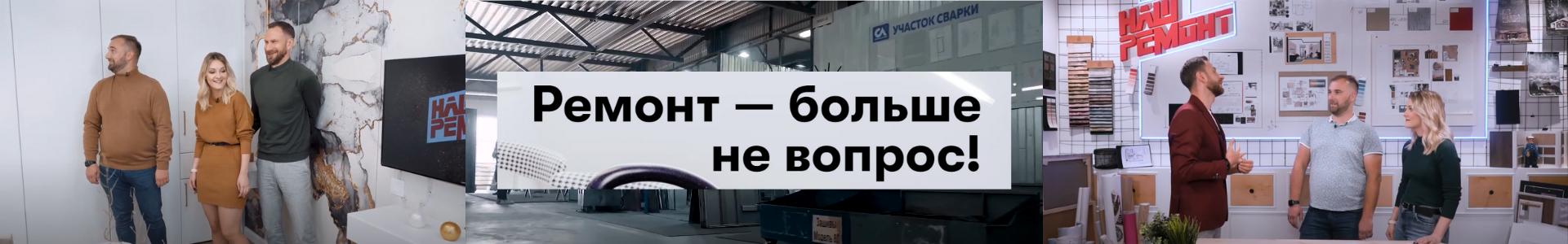 «Наш ремонт»: из СССР в современность