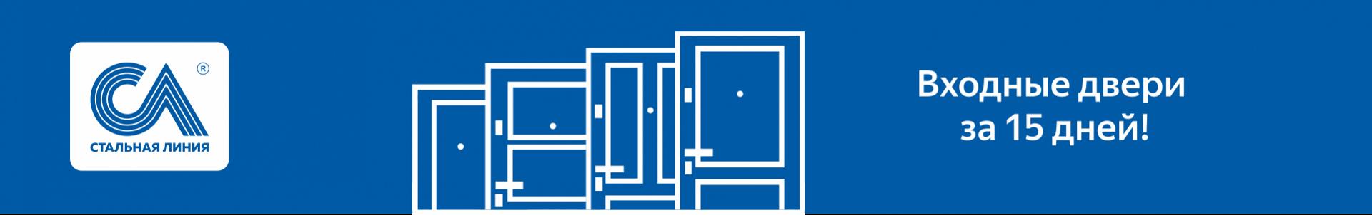 Входные двери: 15 дней от заказа до установки