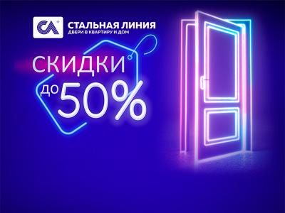 «Черная пятница»: двери со скидками до 50%