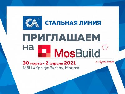 «Стальная линия» на MosBuild-2021