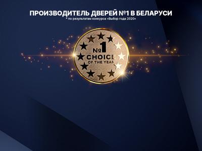 Объявлены результаты конкурса «Выбор года — 2020»
