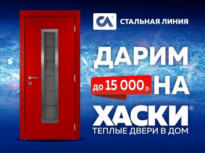 Дарим до 15 000 р. на теплые двери в дом «Хаски»