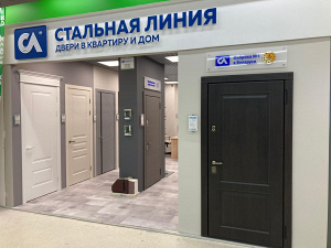 """Фирменный салон «Стальная линия» = МКАД 66 км, ТЦ """"Твой дом"""", второй этаж."""