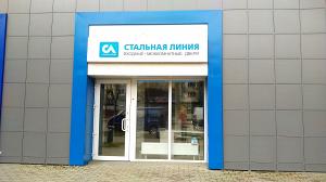 Монобрендовый магазин «Стальная линия» = ул. Минская, д. 123