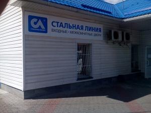 Монобрендовый магазин «Стальная линия» = ул. Советская, 134